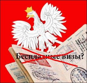 Обычные украинские могут забыть о бесплатных визах в Польшу