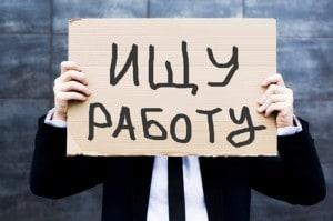Уменьшается уровень безработицы в Евросоюзе