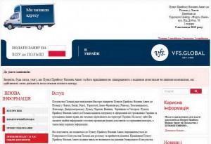 Как зарегистрироваться в визовом центре Польши?